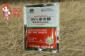 95%草甘膦  粉剂